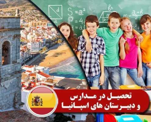 تحصیل در مدارس و دبیرستان های اسپانیا