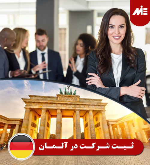 ثبت شرکت در آلمان ثبت شرکت در کانادا