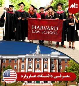 معرفی دانشگاه هاروارد 273x300 بهترین دانشگاههای آمریکا برای ایرانیان