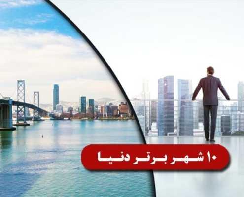معرفی 10 شهر برتر دنیا