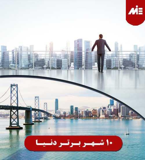 معرفی 10 شهر برتر دنیا بهترین کشور برای مهاجرت حسابداران