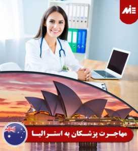 مهاجرت پزشکان به استرالیا 273x300 مهاجرت پزشکان به انگلستان