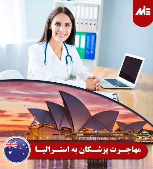 مهاجرت پزشکان به استرالیا مناطق رجینال استرالیا
