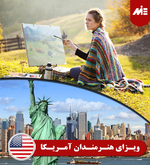 ویزای هنرمندان آمریکا ویزای هنرمندان آمریکا