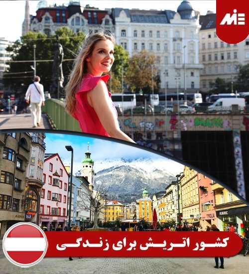 کشور اتریش برای زندگی پاسپورت اتریش