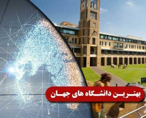بهترین دانشگاه های جهان 2 495x400 مقالات