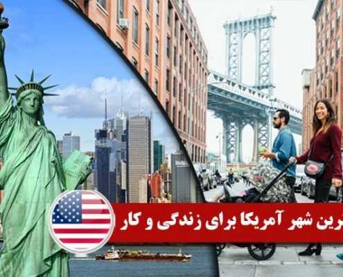 بهترین شهر آمریکا برای زندگی و کار 2 495x400 مقالات