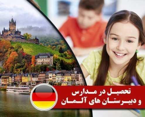 تحصیل در مدارس و دبیرستان های آلمان 2 495x400 مقالات