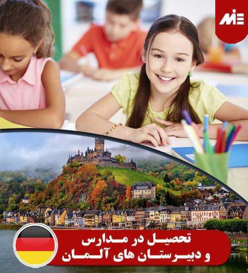 تحصیل در مدارس و دبیرستان های آلمان تحصیل در مدارس و دبیرستان های دانمارک