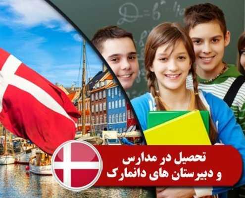تحصیل در مدارس و دبیرستان های دانمارک 2 495x400 مقالات