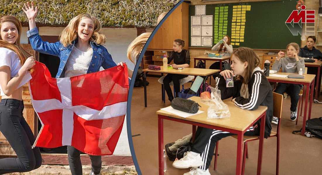 تحصیل در مدارس و دبیرستان های دانمارک 3 تحصیل در مدارس و دبیرستان های دانمارک