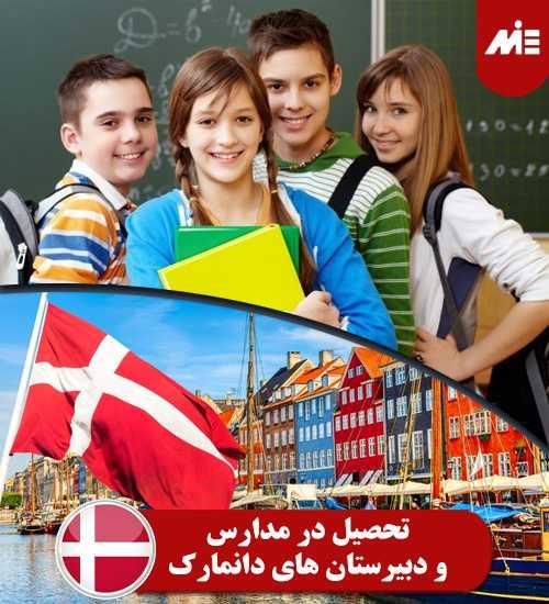 تحصیل در مدارس و دبیرستان های دانمارک تحصیل در مدارس و دبیرستان های دانمارک