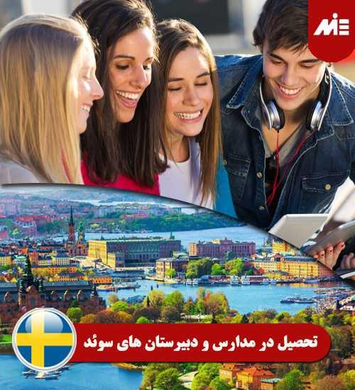 تحصیل در مدارس و دبیرستان های سوئد Header تحصیل در مدارس و دبیرستان های دانمارک