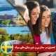 تحصیل-در-مدارس-و-دبیرستان-های-سوئد----Index3