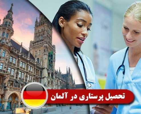 تحصیل پرستاری در آلمان Index3 495x400 مقالات