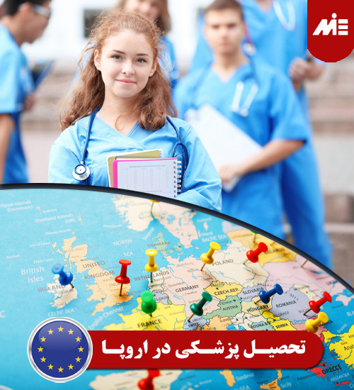 تحصیل پزشکی در اروپا مهاجرت با گارانتی