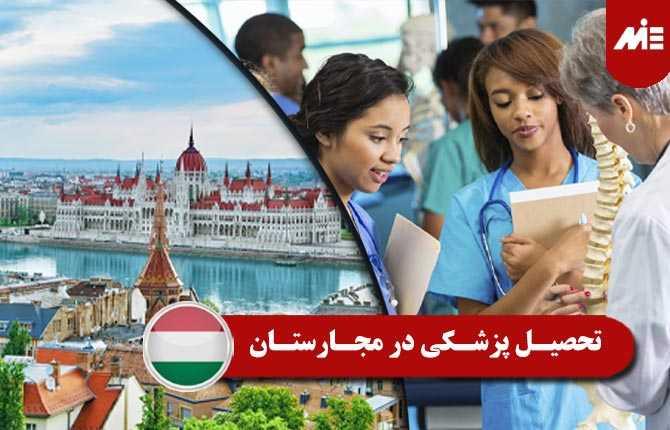 تحصیل پزشکی در مجارستان 2 تخفیفات ویژه