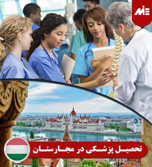 تحصیل پزشکی در مجارستان تحصیل پزشکی در اروپا