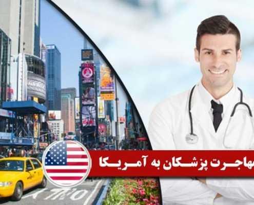 مهاجرت پزشکان به آمریکا 2 495x400 مقالات