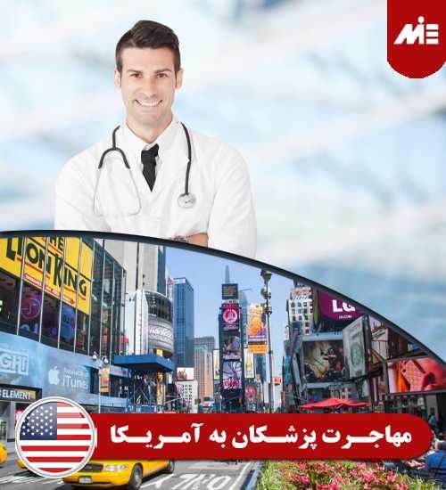 مهاجرت پزشکان به آمریکا ویزای کار آمریکا