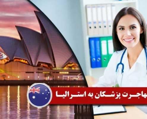 مهاجرت پزشکان به استرالیا 2 495x400 مقالات