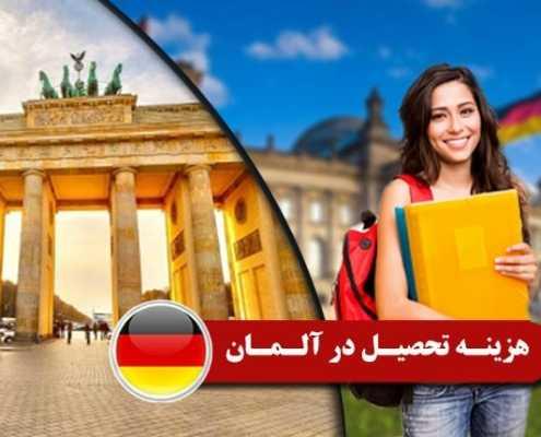 هزینه تحصیل در آلمان 2 495x400 مقالات