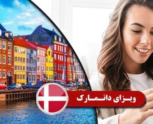 ویزای دانمارک 2 495x400 مقالات