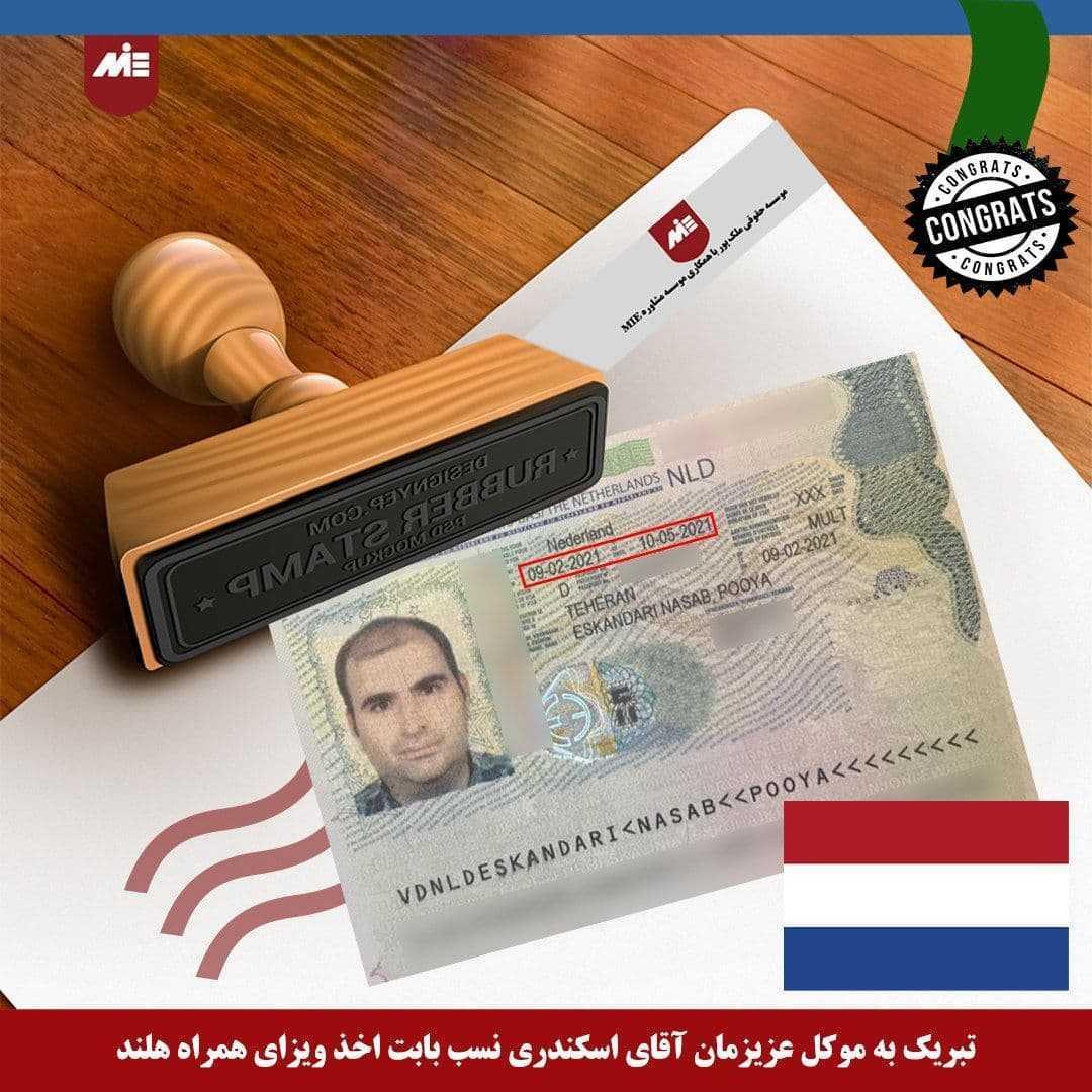 ویزای همراه هلند آقای اسکندری نسب ویزای همراه هلند   آقای اسکندری نسب