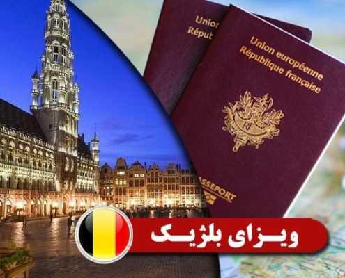 ویـزای بلژیـک Index3 Recovered 495x400 مقالات