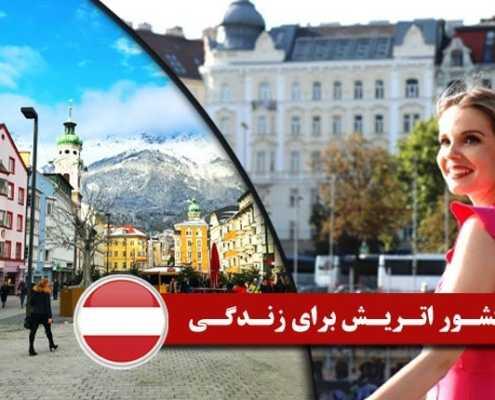 کشور اتریش برای زندگی 2 495x400 مقالات