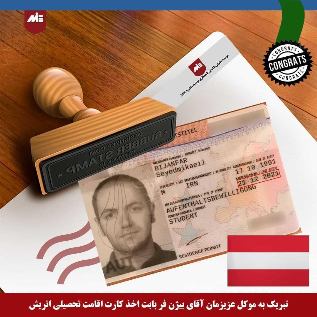 اقامت تحصیلی اتریش آقای بیژن فر کارت اقامت تحصیلی اتریش   آقای بیژن فر