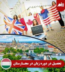 تحصیل در دوره زبان در مجارستان 273x300 دوره زبان در مالزی