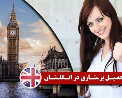تحصیل پرستاری در انگلستان