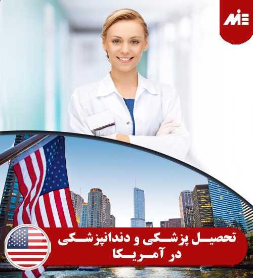 تحصیل پزشکی و دندانپزشکی در آمریکا تحصیل در بهترین دانشگاه ها و کالج های زبان آمریکا