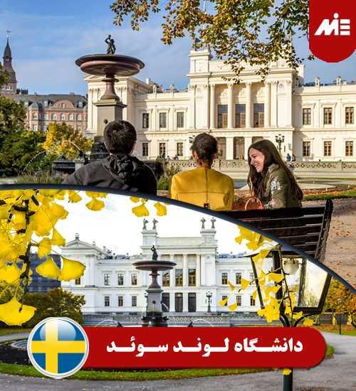 دانشگاه لوند سوئد دانشگاه لوند
