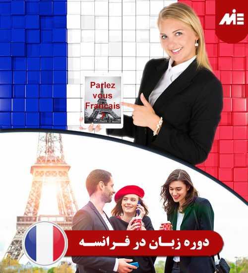 دوره زبان در فرانسه دوره زبان در کانادا