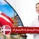 مهاجرت داروساز به دانمارک