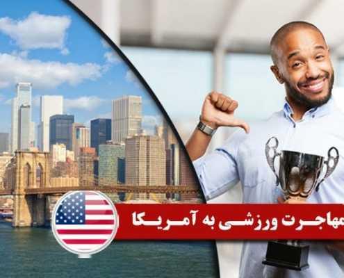 مهاجرت ورزشی به آمریکا