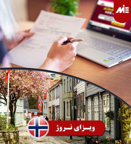 ویزای نروژ مهاجرت به نروژ