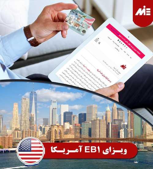 ویزای EB1 آمریکا ویزای کار آمریکا