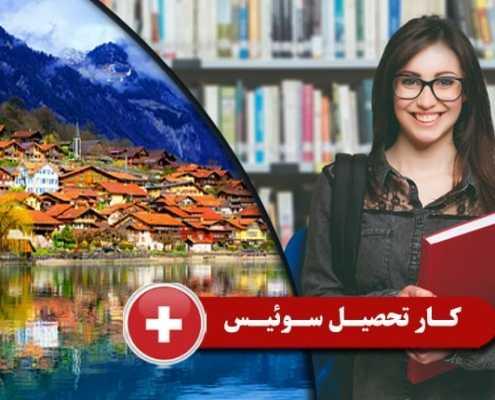 کارتحصیل سوئیس