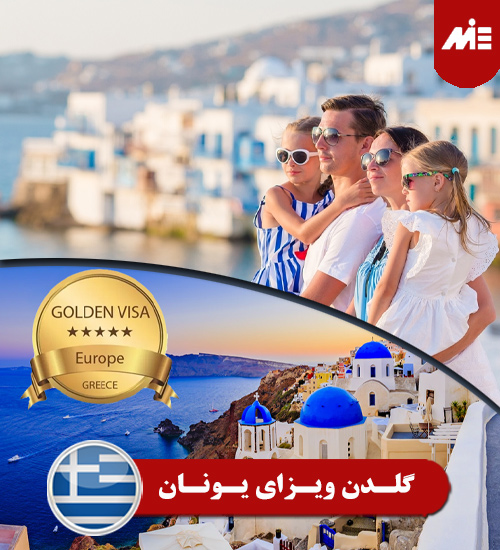 گلدن ویزای یونان خرید ملک در خارج از کشور