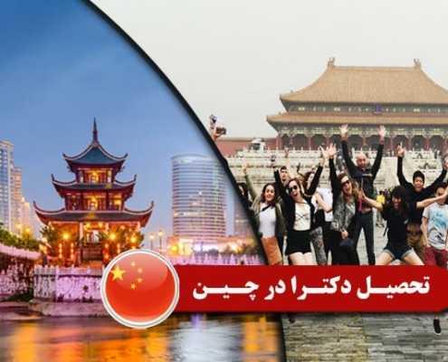 تحصیل دکترا در چین 2 495x400 مقالات