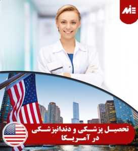 تحصیل پزشکی و دندانپزشکی در آمریکا 273x300 چگونه از دانشگاه های آمریکا پذیرش بگیریم