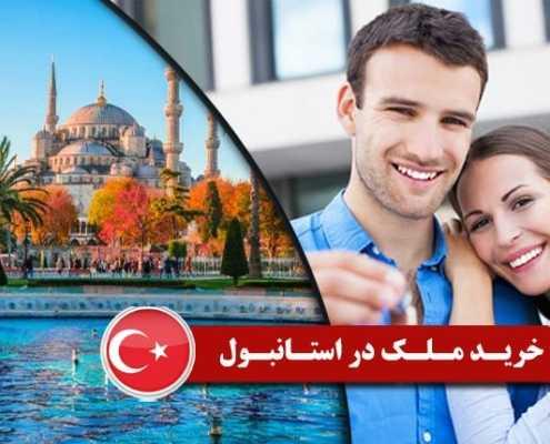 خرید ملک در استانبول 2 495x400 مقالات
