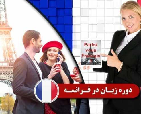 دوره زبان در فرانسه 2 495x400 مقالات