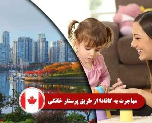 مهاجرت به کانادا از طریق پرستار خانگی Index3 495x400 مقالات