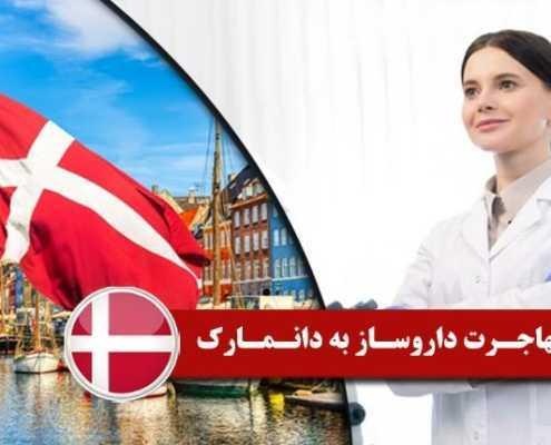 مهاجرت داروساز به دانمارک 2 495x400 مقالات
