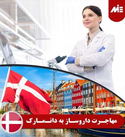 مهاجرت داروساز به دانمارک تحصیل دندانپزشکی در دانمارک