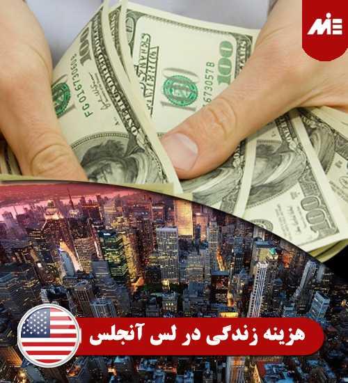 هزینه زندگی در لس آنجلس Header مهاجرت به آمریکا از طریق خویشاوندی